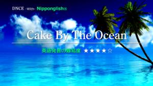 DNCE(ディー・エヌ・シー・イー)が歌うCake By The Ocean(ケイキ・バイ・ディ・オーシャン)