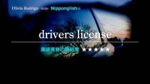 Olivia Rodrigo(オリビア・ロドリゴ)が歌うdrivers license (ドライバーズ・ライセンス)