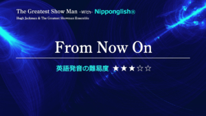From Now On(フロム・ナウ・オン)「Hugh Jackman(ヒュー・ジャックマン)と 「The Greatest Showman Ensemble」