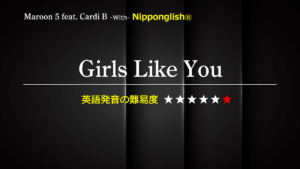 Maroon 5(マルーン 5)が歌うGirls Like You(ガールズ・ライク・ユー)feat. Cardi B(フィート・カーディ・B)