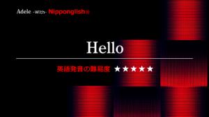 Adele(アデル)が歌うHello(ハロー)