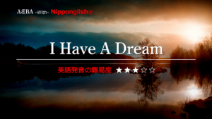 I Have a Dream(アイ・ハブ・ア・ドリーム)ABBA(アバ)