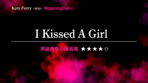 Songs Katy Perry(ケイティ・ペリー)が歌うI Kissed A Girl(アイ・キス・ア・ガール)