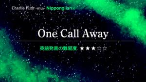 Charlie Puth(チャーリー・プース)が歌うOne Call Away(ワン・コール・アウェイコー)