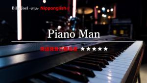 Billy Joel(ビリー・ジョエル)が歌うPiano Man(ピアノ・マン)