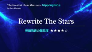 映画The Greatest Show Man(グレイテスト・ショーマン)挿入歌の Rewrite The Stars(リライト・ザ・スターズ)