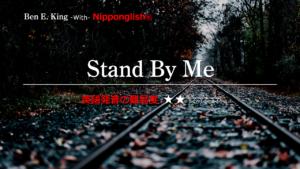 Ben E.King(ベン・E・キング)が歌うStand By Me(スタンド・バイ・ミー)