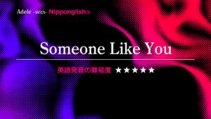 Someone like You(サムワン・ライク・ユー)Adele(アデル)