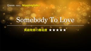 Queen(クィーン)が歌うSomebody to Love(サムバディ・トゥー・ラブ)