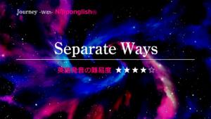 Journey(ジャーニー)が歌うSeparate Ways (Worlds Apart)(セパレイト・ウェイズ(ワーズ・アパー))
