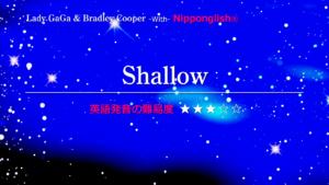 Shallow(シャロー)A Star Is Born(アリー/スター誕生)