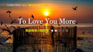 Celine Dion(セリーヌ・ディオン)が歌うTo Love You More(トゥ・ラヴ・ユー・モア)