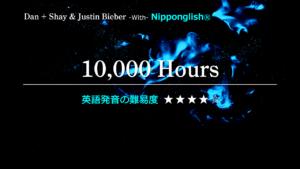 Dan + Shay & Justin Bieber(ダン+シェイ&ジャスティン・ビーバー)が歌う10,000 Hours(テン・サウザン・アワーズ)