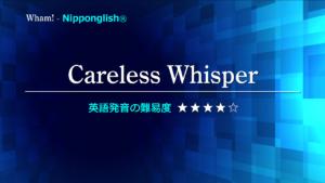 Wham!(ワム)が歌うCareless Whisper(ケアレス・ウィスパー)
