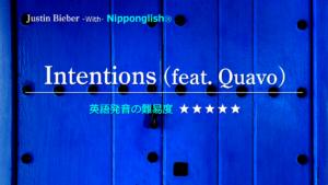 Justin Bieber(ジャスティン・ビーバー)feat. Quavo(クエヴォ)が歌うIntentions(インテンションズ)