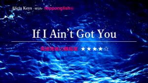Alicia Keys(アリシア・キーズ)が歌うIf I Ain't Got You(イフ・アイ・エイント・ガット・ユー)