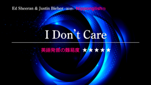 Ed Sheeran(エド・シーラン)とJustin Bieber(ジャスティン・ビーバー)が歌うI Don't Care(アイ・ドント・ケア)