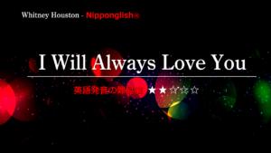 Whitney Houston(ホイットニー・ヒューストン・キーズ)が歌うI Will Always Love You (アイ・ウィル・オールウェイズ・ラブ・ユー)