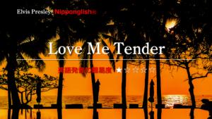 Elvis Presley(エルヴィス・プレスリー)が歌うLove Me Tender(ラブ・ミー・テンダー)