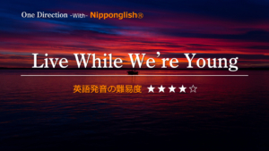 One Direction(ワン・ダイレクション)が歌うLive While We're Young(リブ・ホワイル・ウィア・ヤング)