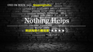 ONE OK ROCK(ワン・オク・ロック)が歌うNothing Helps(ナッスィング・ヘルプス)