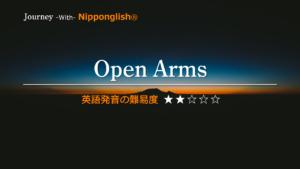 Journey(ジャーニー)が歌うOpen Arms(オープン・アームズ