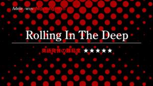 Adele(アデル)が歌うRolling In The Deep(ローリング・イン・ザ・ディープ)