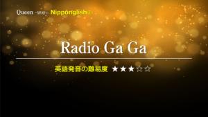 Queen(クィーン)が歌うRadio Ga Ga(レディオ・ガ・ガ)