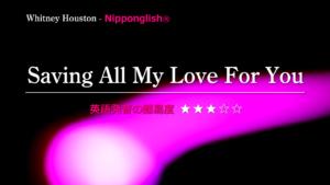Whitney Houston(ホイットニー・ヒューストン)が歌うSaving All My Love for You(セイビング・オール・マイ・ラブ・フォー・ユー)