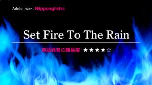Adele(アデル)が歌うSet Fire To The Rain(セット・ファイヤー・トゥー・ザ・レイン)
