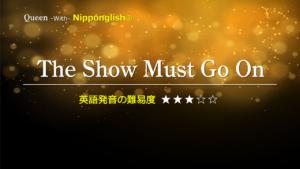 Queen(クイーン)が歌うThe Show Must Go On(ザ・ショー・マスト・ゴー・オン)