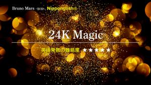 Bruno Mars(ブルーノ・マーズ)が歌う24K Magic(24K マジック)