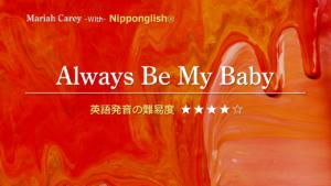 Mariah Carey(マライア・キャリー)が歌うAlways Be My Baby(オールウェイズ・ビー・マイ・ベイビ)