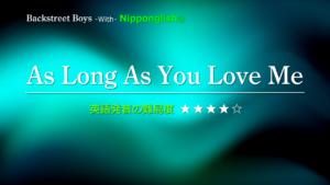 Backstreet Boys(バックストリート・ボーイズ)が歌うAs Long As You Love Me(アズ・ロング・アズ・ユー・ラブ・ミー)
