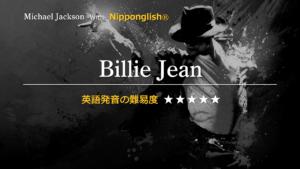 Michael Jackson(マイケル・ジャクソン)が歌うBilly Jean(ビリー・ジーン)