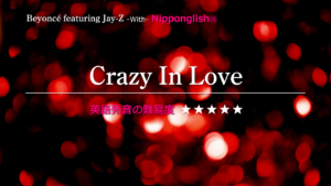 Beyoncé(ビヨンセ)が歌うCrazy In Love featuring Jay-Z(クレイジー・イン・ラブ・フューチャーリング・ジェイ・ズィー)