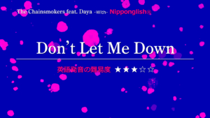 The Chainsmokers(ザ・チェーンスモーカーズ)が歌うDon't Let Me Down feat. Daya(ドント・レット・ミー・ダウン・フィート・デイヤ)