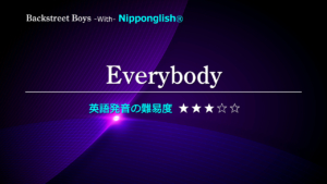 Backstreet Boys(バックストリート・ボーイズ)が歌うEverybody(エブリバーディ)