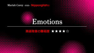 Mariah Carey(マライア・キャリー)が歌うEmotions(エモーションズ)