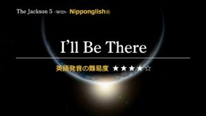 The Jackson 5(ザ・ジャクソン 5)が歌うI'll Be There(アイル・ビー・ゼア)