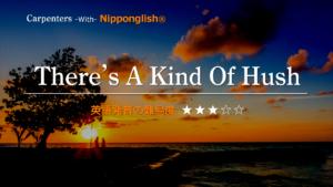 Carpenters(カーペンターズ)が歌うThere's A Kind Of Hush(ゼァズ・ア・カインド・オブ・ハッシュ)