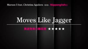 Maroon 5(マルーン 5)が歌うMoves Like Jagger ft. christina aguilera(ムーブス・ライク・ジャガー・フューチャーリング・クリスティーナ・アギレラ)
