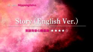 AI(アイ)が歌うStory(ストーリー)English Ver.