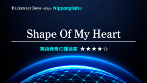Backstreet Boys(バックストリート・ボーイズ)が歌うShape of My Heart(シェイプ・オブ・マイ・ハート)