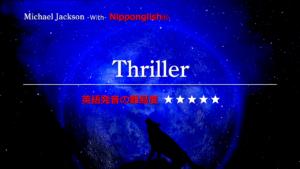 Michael Jackson(マイケル・ジャクソン)が歌うThriller(スリラー)