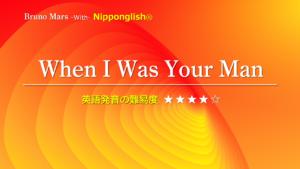 Bruno Mars(ブルーノ・マーズ)が歌うWhen I Was Your Man(ウェン・アイ・ワズ・ヨァ・マン)