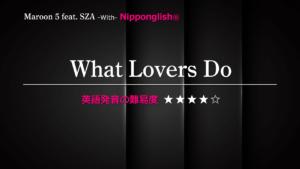 Maroon 5(マルーン 5)が歌うWhat Lovers Do feat. SZA(ワッツ・ラバーズ・ドゥー・フューチャーリング・シザ)