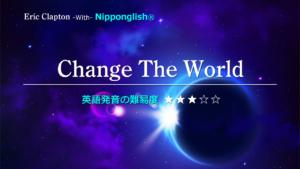 Eric Clapton(エリック・クラプトン)が歌うChange the World(チェンジ・ザ・ワールド)