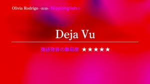 【カタカナで歌える洋楽・最強の英語学習ツール】 Deja Vu - Olivia Rodrigo をNipponglishのカナ記号をガイドに歌ってネイティブライクな英語を身に付けよう!