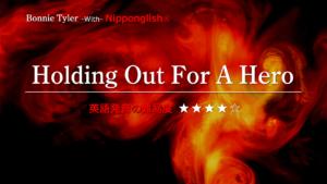 Bonnie Tyler(ボニー・タイラー)が歌うHolding Out for a Hero(ホールディング・アウト・フォー・ア・ヒーロー)